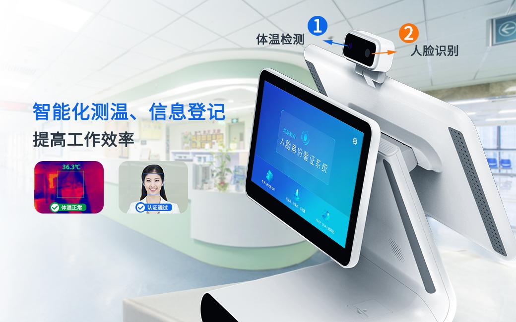 医院测温身份登记解决方案